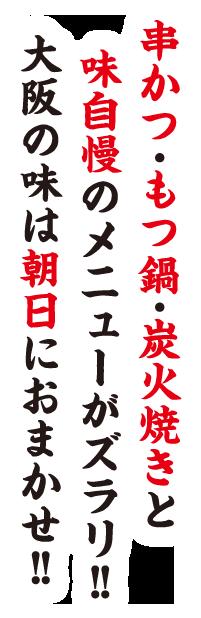 串かつ・もつ鍋・炭火焼きと味自慢のメニューがズラリ!大阪の味は朝日におまかせ!