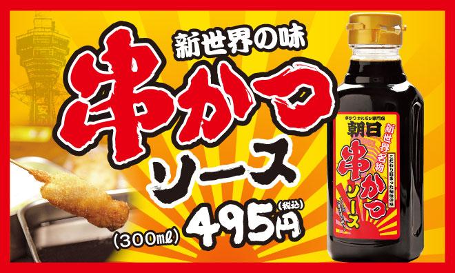 串かつソース450円