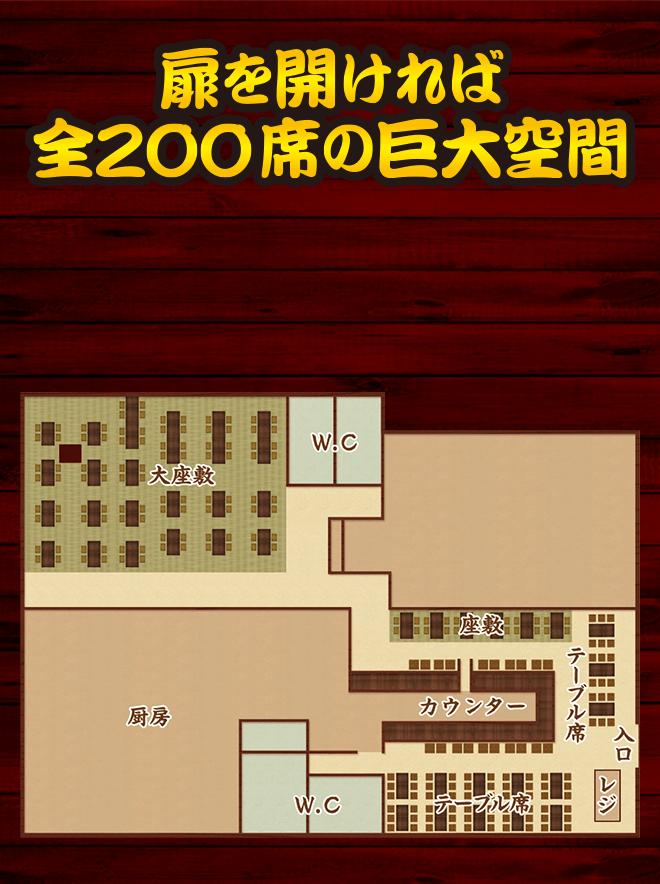 扉を開ければ全200席の巨大空間